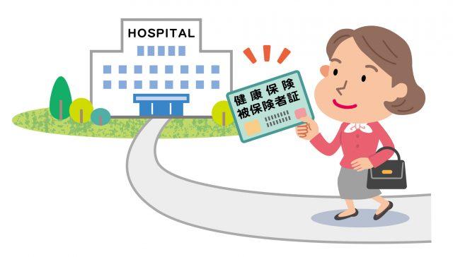 引越しの際の国民健康保険の手続き