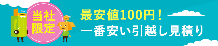 当社限定特典の同時お申込で最安100円から引越しできる!かんたんお見積はこちら