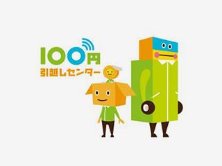 100円引越センター