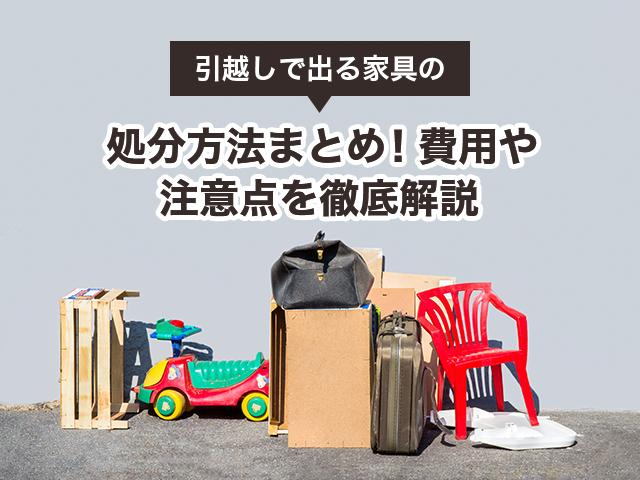 引越しで出る家具の処分方法まとめ!費用や注意点を徹底解説