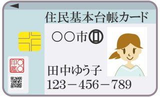 住民基本台帳カードのイラスト│住民票住所変更手続き