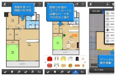 引越しの配置図作成にオススメのアプリ「Home Design 3D – Free」とは?
