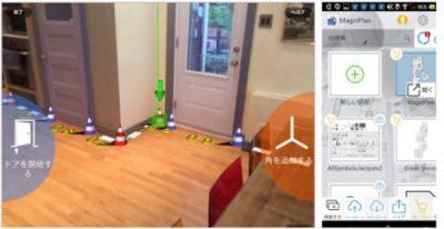 引越しの配置図作成にオススメのアプリ「MagicPlan」とは?