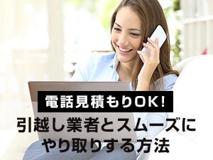 【電話見積もりOK!】引越し業者とスムーズにやり取りする方法