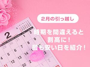 【2月の引っ越し】時期を間違えると割高に!最も安い日を紹介!