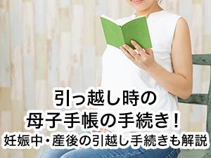 引っ越し時の母子手帳の手続き!妊娠中・産後の引越し手続きも解説