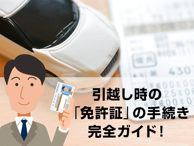 引越し時の「免許証」の手続き完全ガイド!