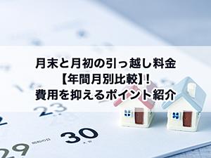 月末と月初の引っ越し料金【年間月別比較】!費用を抑えるポイント紹介
