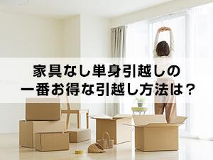 家具なし単身引越しの一番お得な引越し方法は?