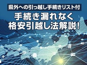 【県外への引っ越し手続きリスト付】手続き漏れなく格安引越し法解説!