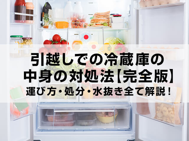 引っ越し 冷蔵庫