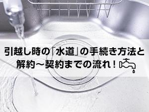 引越し時の「水道」の手続き方法と解約~契約までの流れ!