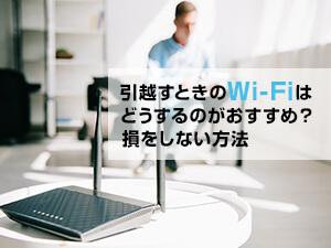 引越すときのWi-Fiはどうするのがおすすめ?損をしない方法